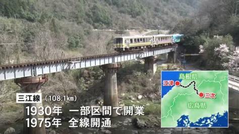 三江線最後の日 元運転士「感無量」