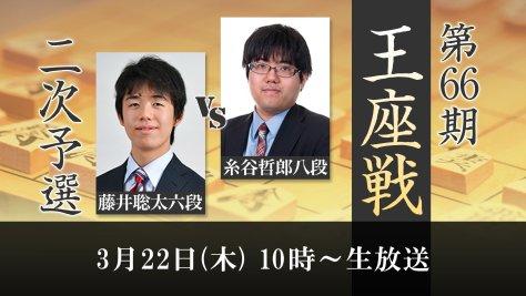 【将棋】第66期王座戦二次予選 糸谷哲郎八段 vs 藤井聡太六段