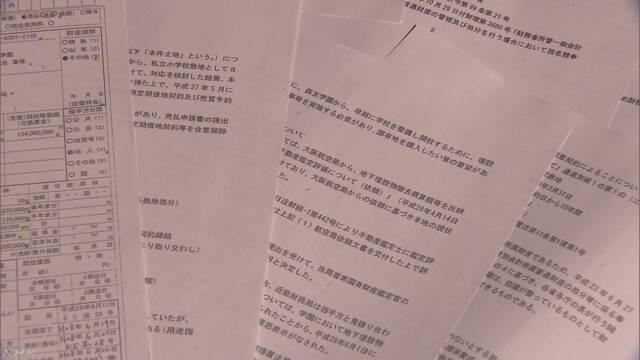 森友文書問題 国会提出文書と内容異なる文書 検察側が保管 | NHKニュース