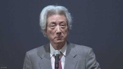 「森友」 小泉元総理「判断力がおかしい」