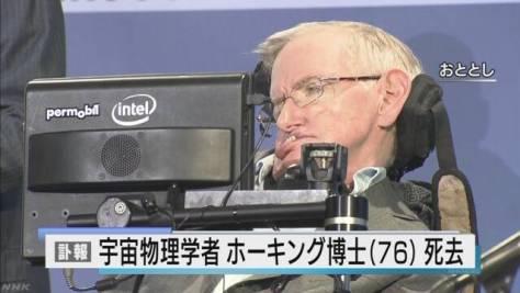 車いすの宇宙物理学者 ホーキング博士が死去 BBCなど伝える