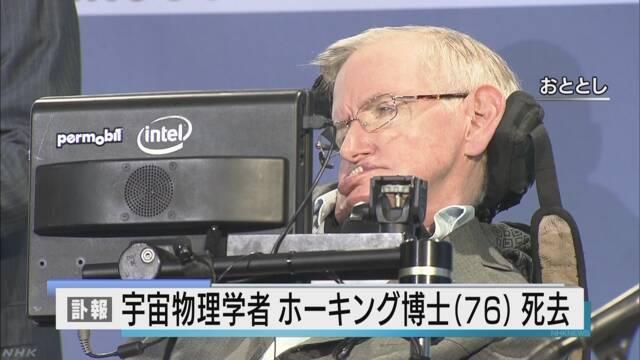 訃報:車いすの天才物理学者、ホーキング博士死去 76歳