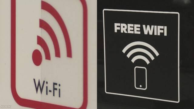 繁華街の公衆無線LAN 14%に情報漏えいの危険 | NHKニュース