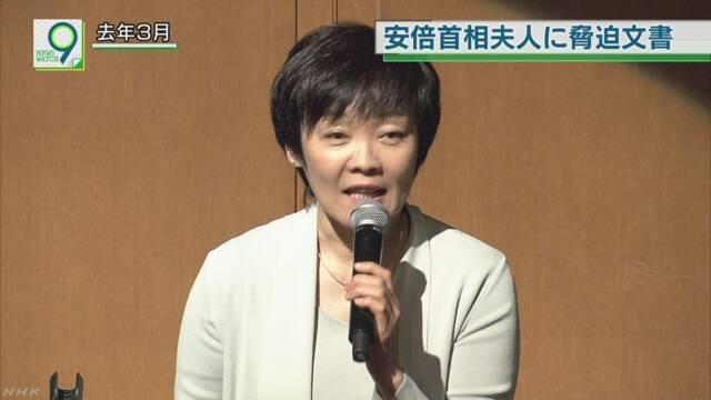 安倍首相夫人の昭恵氏に脅迫状 経営の飲食店に届く | NHKニュース