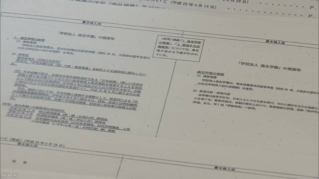 書き換え公表なぜ遅れた?これまでの経緯 | NHKニュース