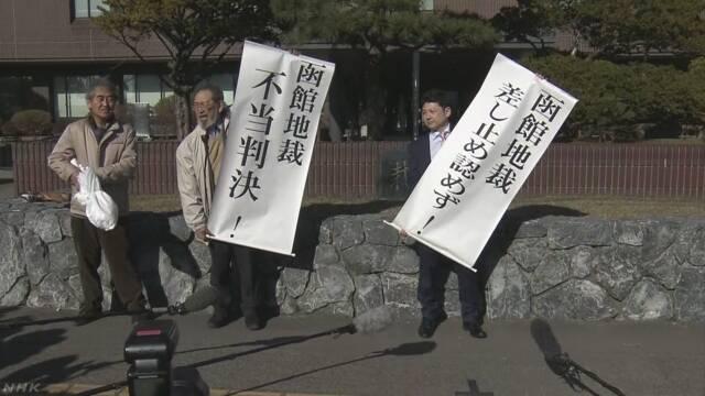 大間原発建設差し止め訴訟 訴え退ける判決 函館地裁