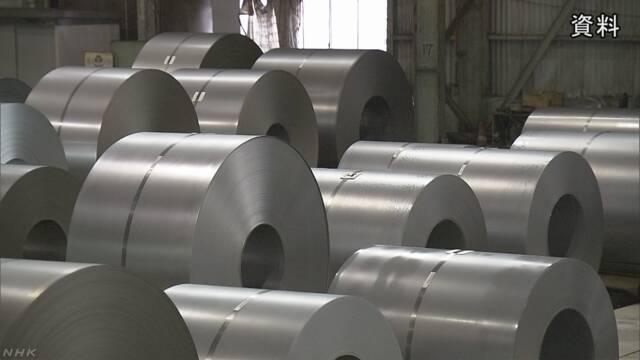 日本の鉄鋼・アルミ業界 輸入制限措置 引き続き撤回求める