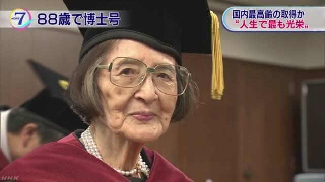 88歳女性が博士号 国内最高齢の取得か 布文化の論文で