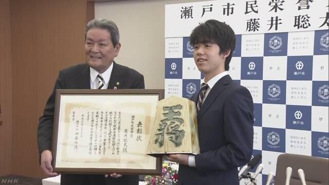 将棋の藤井六段 地元 瀬戸市が市民栄誉賞