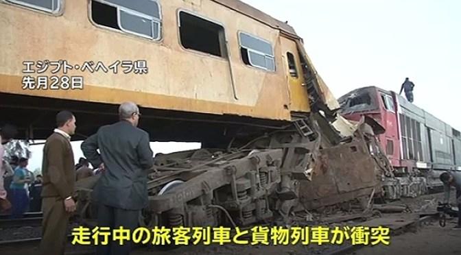 エジプト・北部ベヘイラ、列車が衝突 15人死亡
