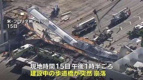 歩道橋崩落で車8台下敷き、数人が死亡か 米・フロリダ州
