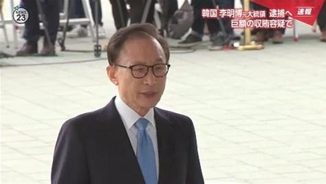 韓国・李明博元大統領を逮捕へ、巨額の収賄容疑で