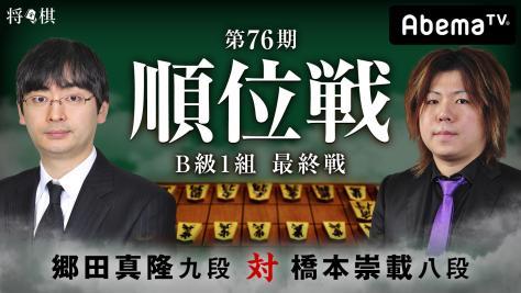 第76期 順位戦 B級1組 最終戦 郷田真隆九段 対 橋本崇載八段