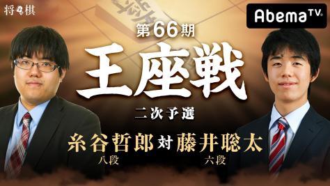 第66期 王座戦二次予選 糸谷哲郎八段 対 藤井聡太六段