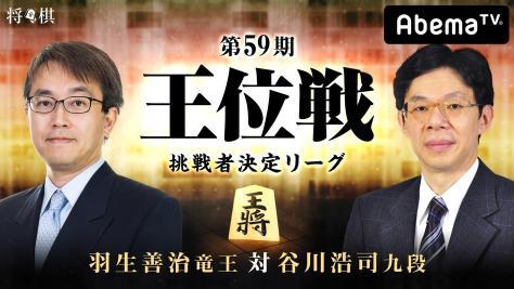 第59期 王位戦 挑戦者決定リーグ 羽生善治竜王 対 谷川浩司九段