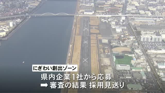 広島西飛行場跡地「にぎわい創出ゾーン」 開発事業者の決定先送り