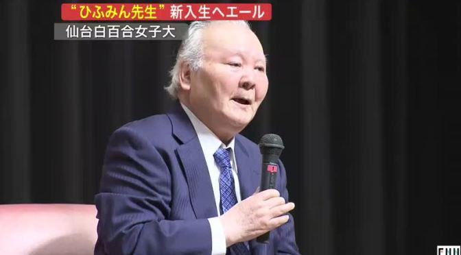 """""""ひふみん先生""""新入生へエール"""
