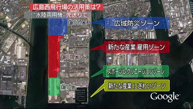 広島西飛行場跡地問題 広島市は事業者の選定急ぐ方針 | 広島ニュースTSS | TSSテレビ新広島