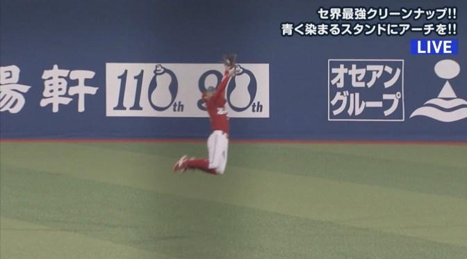 ザ・ニンジャ!広島・菊池が異次元の守備を披露 齊藤明雄氏「メジャーの選手が忍者というのもわかる」