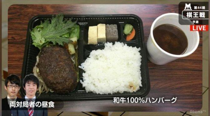 藤井六段 高校生棋士として初めての勝負メシは和牛100%ハンバーグ弁当