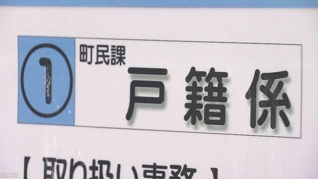 DVで避難 女性の住所を外部に漏らした町職員処分 | NHKニュース