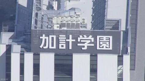 加計学園問題「ないと説明の文書 残されていた」愛媛県調査