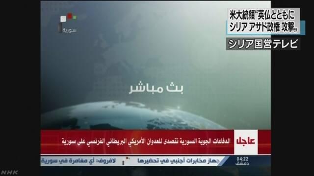 シリア国営テレビ「ミサイル13発撃ち落とした」