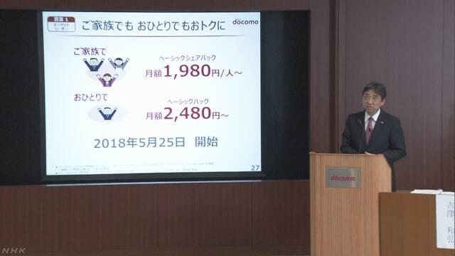 "NTTドコモ ""変動制""新料金プランを正式発表 | NHKニュース"