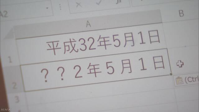 「改元」まであと1年 対応に追われる自治体 | NHKニュース