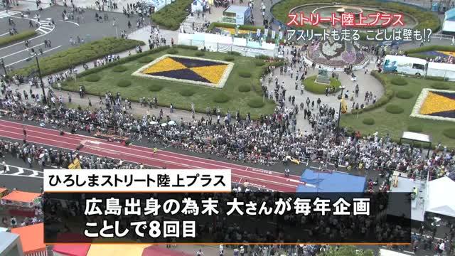 広島平和大通りが陸上競技場に!| RCCニュース