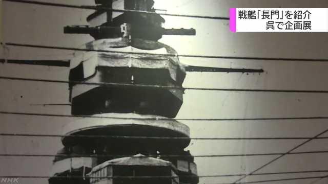 大和ミュージアムで戦艦長門展|NHK 広島のニュース