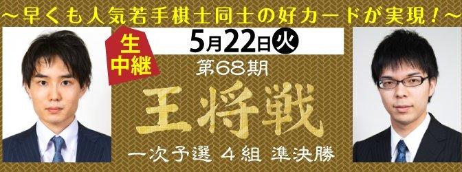 第68期 王将戦 一次予選 佐々木勇気六段 対 髙見泰地六段 : 将棋プレミアム