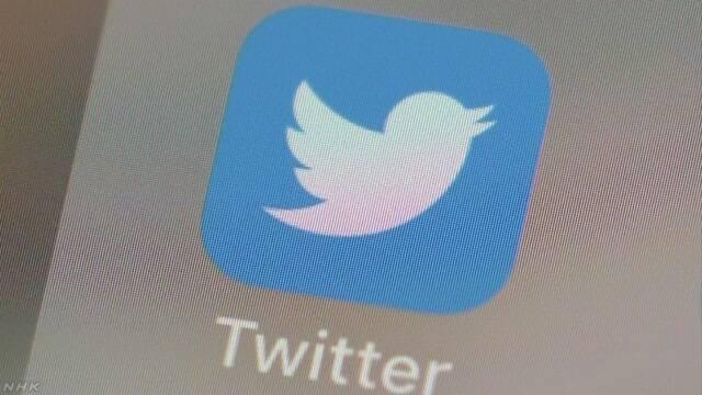 米ツイッター システム欠陥で3億人超にパスワード変更呼びかけ | NHKニュース
