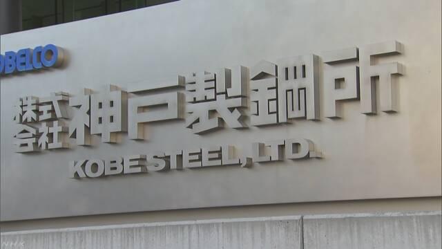 データ改ざん 神戸製鋼を強制捜査へ 東京地検特捜部と警視庁 | NHKニュース
