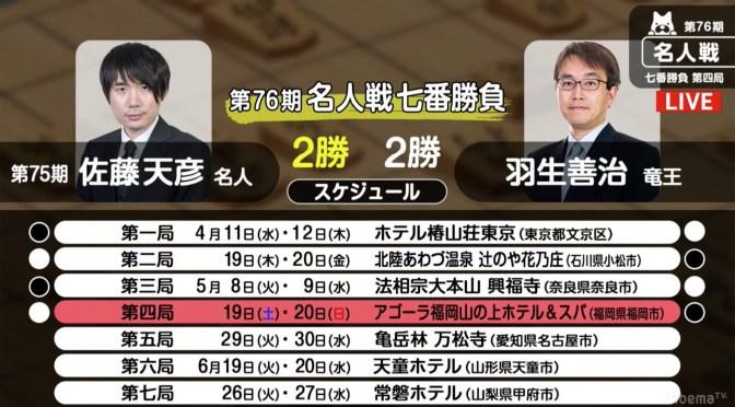 将棋・5月28日週の主な対局予定 29日に佐藤名人と羽生竜王が名人戦第5局 | AbemaTIMES