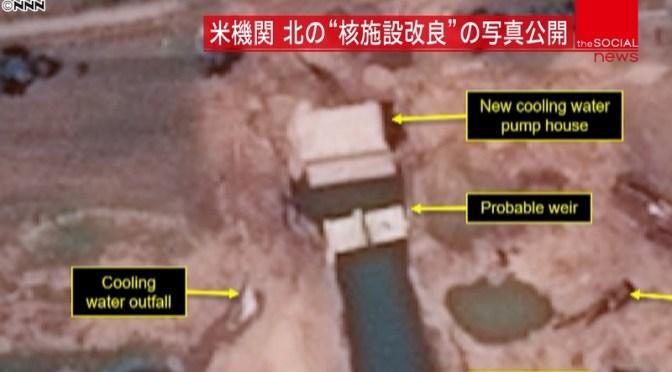 非核化は?「北核施設で改良作業」~米機関|日テレNEWS24