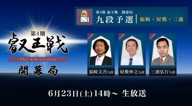 第4期 叡王戦 6/23(土)14時より、九段予選 屋敷伸之九段 vs.三浦弘行九段の開幕局を生放送します。