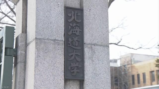 「軍事研究に関わらぬ」北海道大学 防衛省の資金を辞退 | NHKニュース