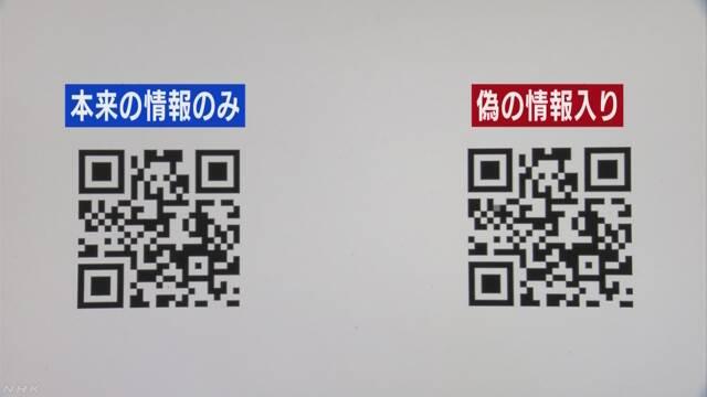 QRコードにセキュリティー上の弱点 不正サイトに誘導も | NHKニュース