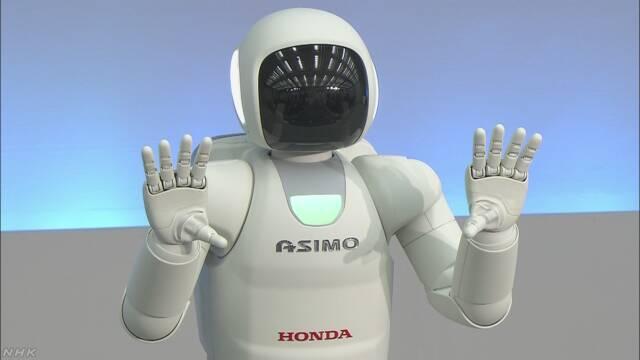 ホンダ アシモの開発をとりやめ 研究開発チームも解散