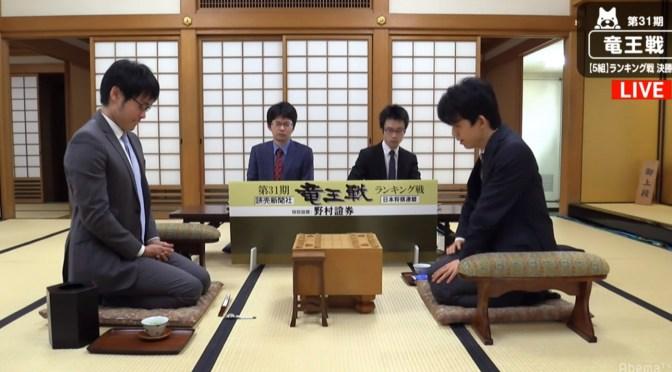 藤井聡太七段、羽生善治竜王へ挑戦の道つながるか/竜王戦5組ランキング戦決勝