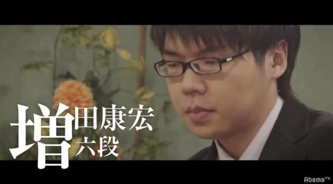 将棋界の天才「東の増田・西の藤井」 20歳・六段の快挙を成し遂げた増田康宏六段