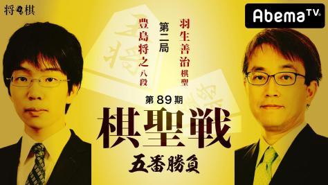 第89期 棋聖戦 五番勝負 第二局 羽生善治棋聖 対 豊島将之八段