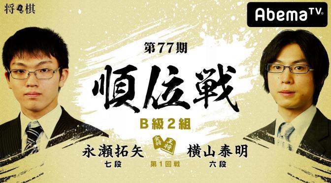 第77期 順位戦 B級2組 第1回戦 永瀬拓矢七段 対 横山泰明六段 | AbemaTV(アベマTV)