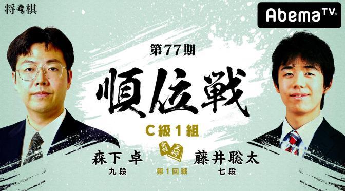 第77期 順位戦 C級1組 第1回戦 森下卓九段 対 藤井聡太七段