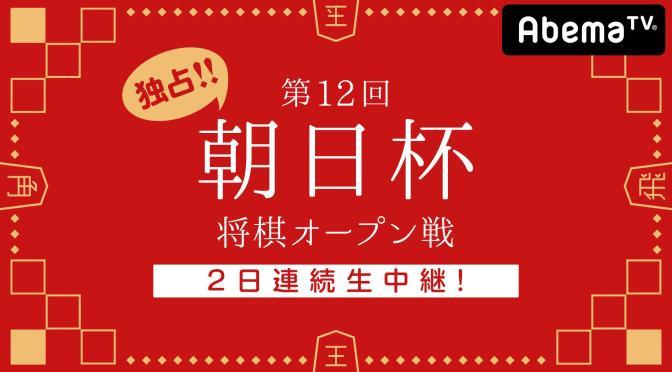 独占!!第12回朝日杯将棋オープン戦 2日連続生中継!