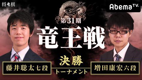 第31期 竜王戦決勝トーナメント 藤井聡太七段 対 増田康宏六段