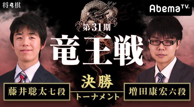 第31期 竜王戦決勝トーナメント 藤井聡太七段 対 増田康宏六段 | AbemaTV(アベマTV)