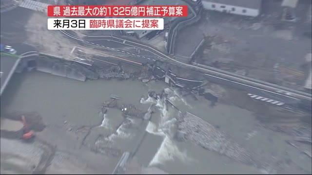広島県 災害復旧に過去最大規模の補正予算案 | 広島ニュースTSS | TSSテレビ新広島