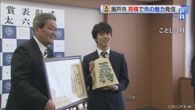 藤井七段の地元、瀬戸市が振興協会を設立 広報大使も任命しPR 愛知県 | CBC NEWS(CBCニュース) | CBCテレビ
